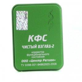 Piastra di Kolzov - Vista e Visione Perfetta (Serie Verde)